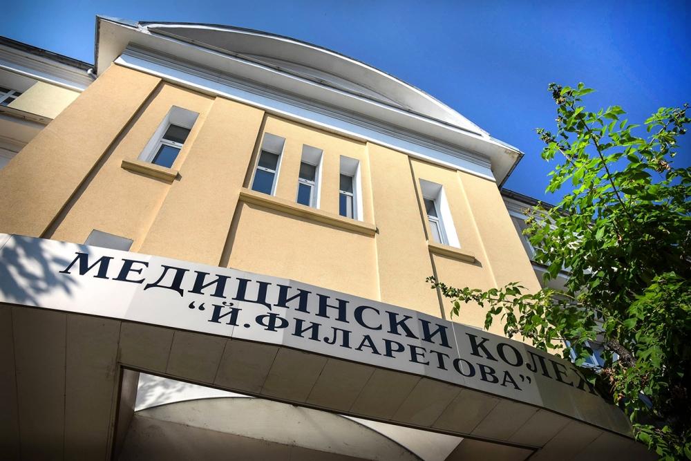 """Медицински колеж """"Йорданка Филаретова"""""""