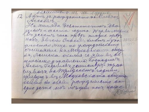 Актът за раждане на Славян Георгиев, издаден през 1926 г. от община Медковец.