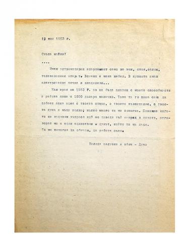 Копиe от писмо на д-р Андрей Георгиев от САЩ до майка му Рилка Първанова в село Дългоделци.