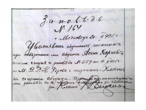 Заповедта, с която управата в Медковец освобождава през 1935 г. Асен Георгиев като техник и го назначава за кмет на общината.